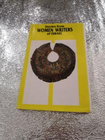 stories from women writers of ISRAEL