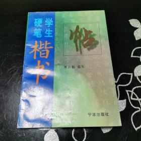 学生硬笔楷书字帖