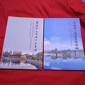 长春市二道区文史资料(第一辑、第二辑)2本合售,以图片为准
