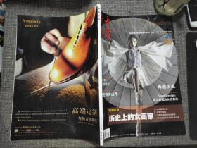 读者欣赏 2012年3月号 关键词:特别策划——历史上的女画家!大貌巨构关山月,前卫新锐的女性典范!