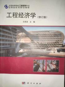 工程经济学(修订版) /全国高等院校工程管理专业应用型系列规划教材