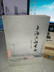 上海法租界史