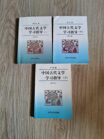 中国古代文学学习指导(上中下)(修订本)有笔记