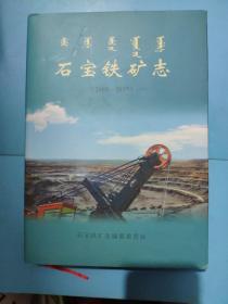 石宝铁矿志(2008--2017)