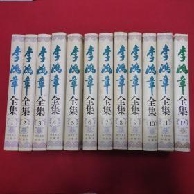 李鸿章全集 全12册
