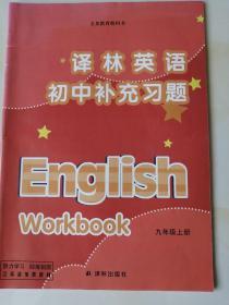 译林英语. 初中补充习题. 九年级. 上册