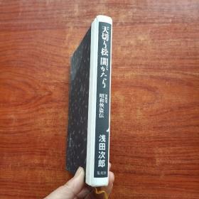 浅田次郎 天切り松闇がたり 第四卷 昭和侠盗伝 日文原版64开文库版小说书