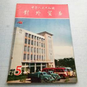 中华人民共和国对外贸易1958.5 [AE----21]