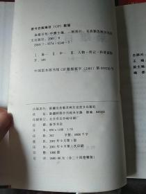 枭雄百传(全24卷)