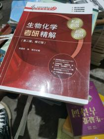 生命科学辅导丛书之考研精解系列:生物化学考研精解(第二版)