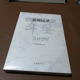 贵州民革年鉴2020