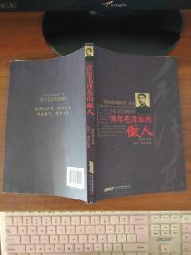 青年毛泽东的做人