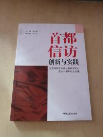 首都信访:创新与实践:北京市信访矛盾分析研究中心成立一周年纪念文集