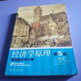 經濟學原理(第5版):微觀經濟學分冊