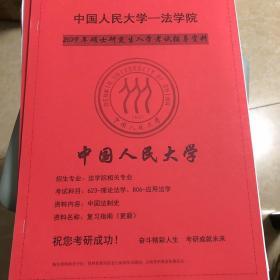 中国法制史复习指南