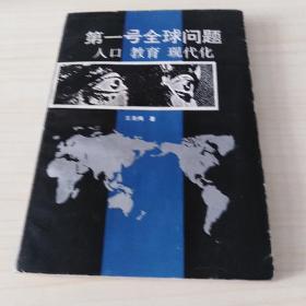第一号全球问题人口教育现代化
