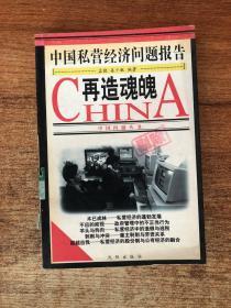 再造魂魄:中国私营经济问题报告