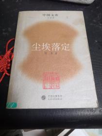中国文库—尘埃落定(馆藏)