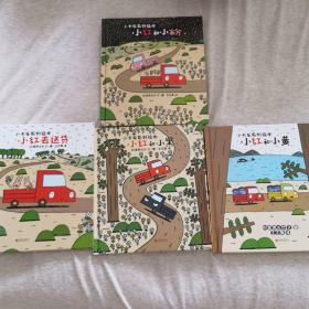 暖房子游乐园·小卡车系列全四本