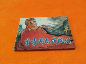 连环画---《李秀成大战杭州》自然旧 平整!