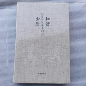 陈墨评金庸系列:细读金庸