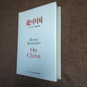 论中国(正版新书现货  精装)