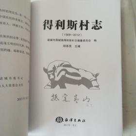 得利斯村志  (没有封面,封底)