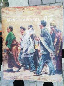 中国当代名家作品选:阿丁画集