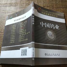 有色金属系列丛书:中国钨业
