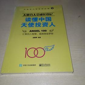 天使百人会成长印记:读懂中国天使投资人