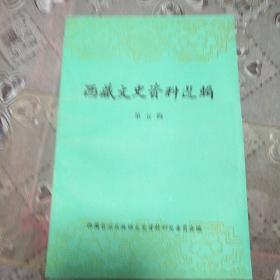 西藏文史资料选辑(第五缉)