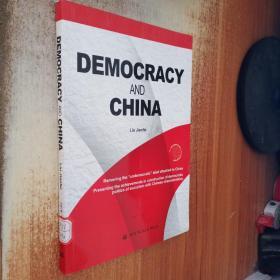 民主中国与世界(英文版)