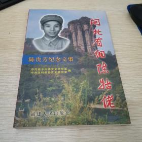 闽北有个陈牯佬:陈贵芳纪念文集
