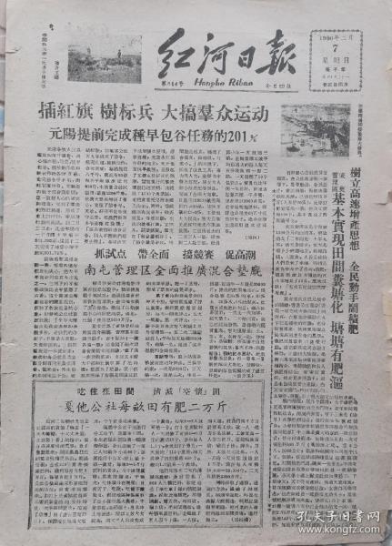 红河日报 1960年