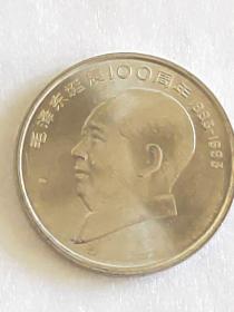 毛泽东诞辰一百周年 纪念币
