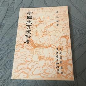 中国生育礼俗考