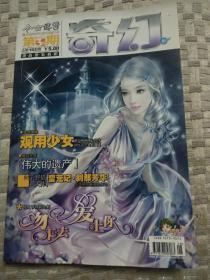 今古传奇 奇幻(2008年3B).