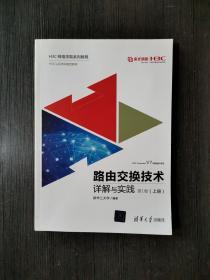 路由交换技术详解与实践 第1卷(上册)(H3C网络学院系列教程)