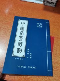 《中国名茶评点》(修订版)
