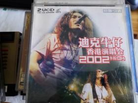 迪克牛仔 2002香港演唱会 卡拉OKVCD