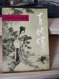 中国现代名家画谱  王叔晖