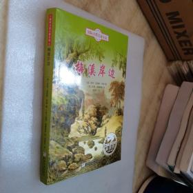 国际大奖儿童小说:梅溪岸边