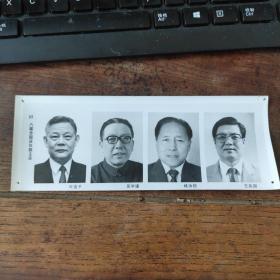 1993年,新当选的八届政协副主席:叶选平、吴学谦、王兆国、杨汝岱