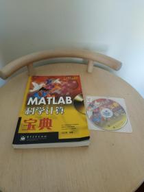 MATLAB科学计算宝典