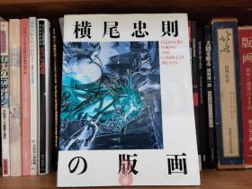 横尾忠则全版画 自选自编1968-1990版画与海报 日本鬼才艺术家 16开156作品