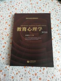国家级精品课程教材:教育心理学(第4版)  有光盘