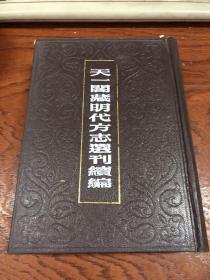 天一阁藏明代方志选刊续编2.--正德赵州志...嘉靖威县志(影印本,精装全一册