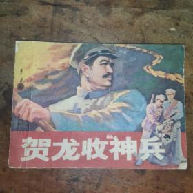 贺龙收神兵(老版连环画1984年一版一印)