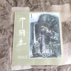 中国画1983 4
