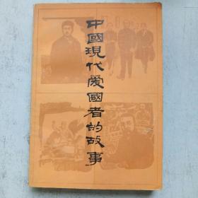 中国现代爱国者的故事 (平装)